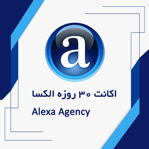 اکانت الکسا ایجنسی