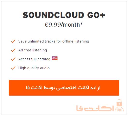 امکانات اکانت SoundCloud Go plus