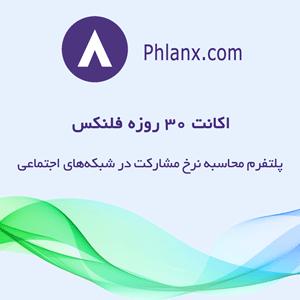 خرید اکانت phlanx