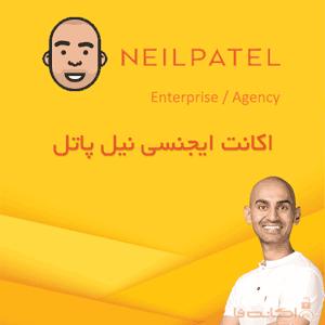خرید اکانت NeilPatel