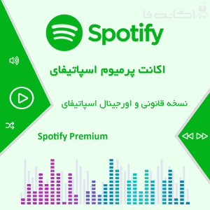 خرید spotify premium